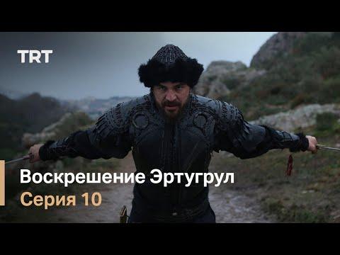 Воскрешение Эртугрул Сезон 1 Серия 10