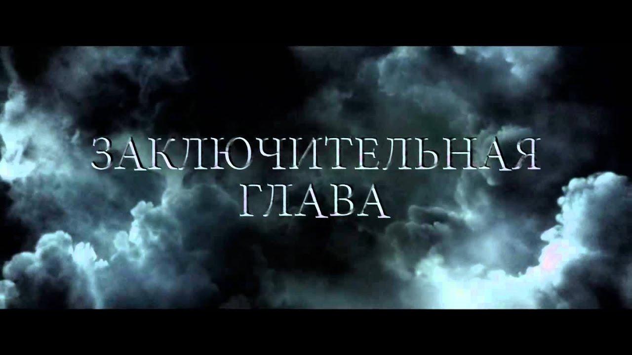 Трейлер (дубляж) — Гарри Поттер и Дары смерти: Часть 2