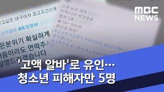 '고액 알바'로 유인…청소년 피해자만 5명 (2020.…