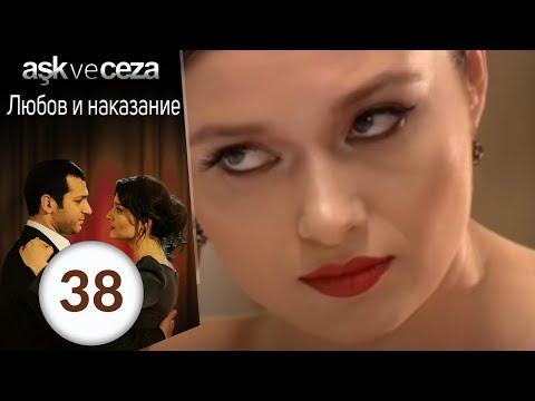 Любовь и наказание 28