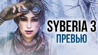 Сибирь 3 - Кейт Уокер возвращается! (Превью)