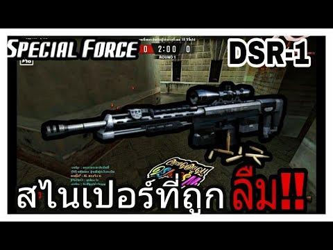 SF : สไนเปอร์ที่ใครก็ลืมไปแล้ว?? DSR-1 19 Kill + เปิดคลังปืน - ทีม