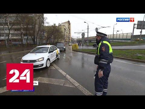 Проверки режима самоизоляции: липовые пропуска и штрафы для таксистов за пассажиров - Россия 24