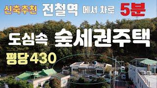 부산주택매매[부산숲세권주택매매]숲을안고있는 금정구주택매…