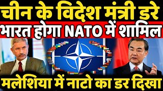 Chinese Foreign Minister Fear From India Entry In NATO Of Indo Pacific QUAD ?