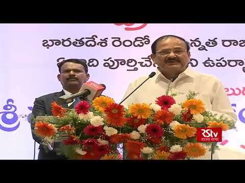 Vice President's Speech | Visakhapatnam | Completion of one year in office