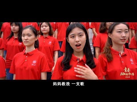 湖南大学:我和我的祖国「快闪」