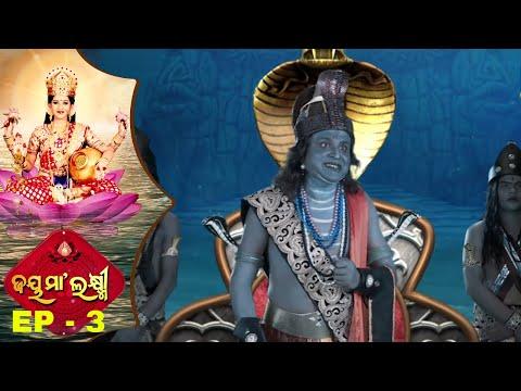 Jai Maa Laxmi | Odia Mythological & Devotional Serial | Full Ep 3 | Mandarachal Parvat