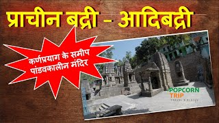 Adi Badri Mandir Reach, History, Stay, आदिबद्री मंदिर, चमोली, उत्तराखंड |  Garhwal, Uttarakhand
