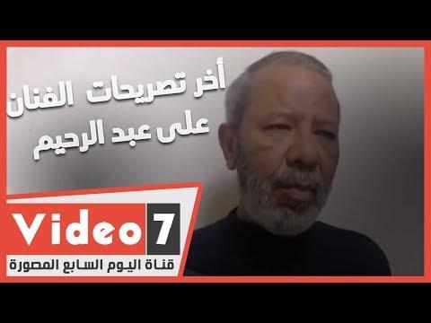 أخر تصريحات  الفنان على عبد الرحيم  سامبو  - نشر قبل 1 ساعة