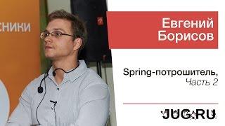 видео Евгений Борисов
