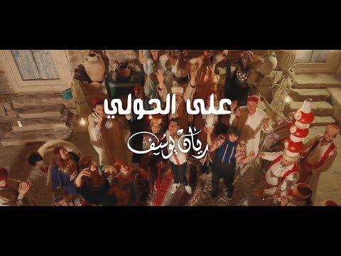 Rayen Youssef - ALA ALHOULI | ريان يوسف - على الحولي