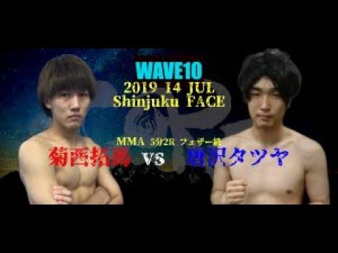 【Fight】Fighting NEXUS vol.17!! 菊西拓馬 vs 唐沢タツヤ Takuma kikunishi vs Tatsuya Karasawa