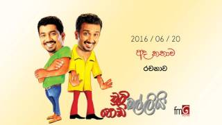 Chooty Malli Podi Malli (Rachanawa) - 2016 06 20 (රචනාව)