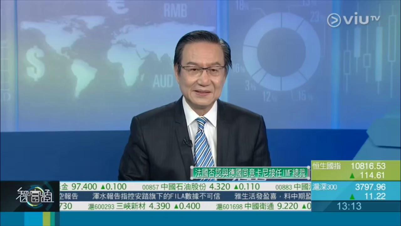2019-7-11《中國通海金融呈獻:智富通 國際金融視野》 - YouTube