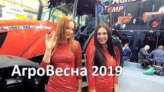 Обзор Виставки АгроВесна 2019 // Як Крестьянин дівчат знімав!!!