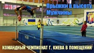 Team Championship of Kiev Indoor 2014 (High Jump Men) 60fps