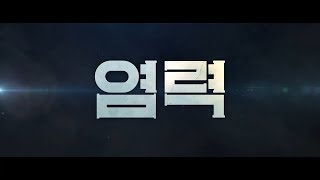 영화 '염력 (Psychokinesis, 2018)' 메인 예고편