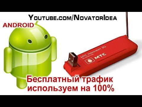 Бесплатный Трафик Используем на 100%. NovatorIdea