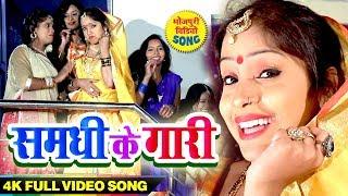 UP बिहार में सादियों में औरते यही गीत गाती है हथिया हथिया सोर कईल Amrita Dixit 2019