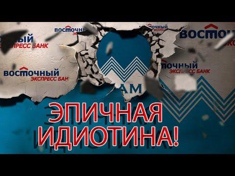 БАНК ВОСТОЧНЫЙ ЭКСПРЕСС СЛАБОНЕРВНЫМ НЕ СЛУШАТЬ | Как не платить кредит | Кузнецов | Аллиам