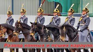 Развод пеших и конных  караулов Президентского полка в Кремле - впервые в 2015!