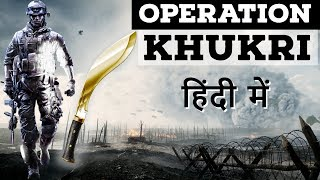 Operation Khukri ऑपरेशन खुकरी - A brave hostage rescue operation in Sierra Leone in 2000 by India