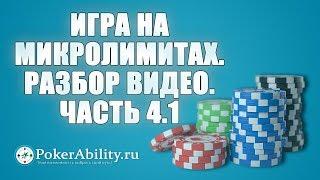 Покер обучение | Игра на микролимитах. Разбор видео. Часть 4.1