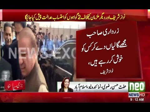 Nawaz Sharif Talk In Accountability Court - 3rd Novermber 2017