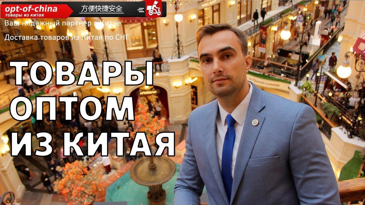 3234f9a3a Товары,грузы оптом из Китая с выгодной доставкой до России ,Украины,Казахстана