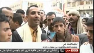 BBC: الحوثيون يتظاهرون في صنعاء لاسقاط الحكومة وقرار الجرعة