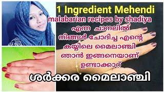 ഒരേ ഒരു ചേരുവ കൊണ്ട് ശർക്കര മൈലാഞ്ചി  100% Effective mehendi on nails  Shadiya's Tips n Vlogs