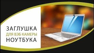 заглушка для веб камеры ноутбука