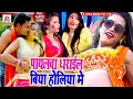 होली का सबसे ज्यादा बजने वाले पहिला गीत 2020 - Payalwa Dharail Biya Holiya Me - Bullet Raja 2