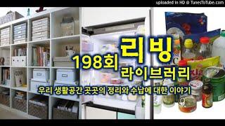 198회 리빙라이브러리 - 우리 생활 공간 곳곳의 정리…