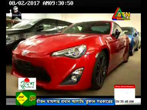 Business In Bangladesh at ATN BANGLA (02 August 2017)