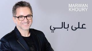 Marwan Khoury - Ala Baly (Audio) / ????? ???? - ??? ????