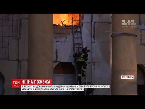 ТСН: Вогонь у Бахмуті: дим від пожежі у будинку культури виднівся за кілька кілометрів