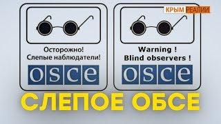 Крымский скандал в ОБСЕ
