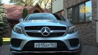 Mercedes Benz GLE Coupe Тест Драйв Игорь Бурцев