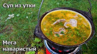 Суп из утки МЕГА наваристый🍲
