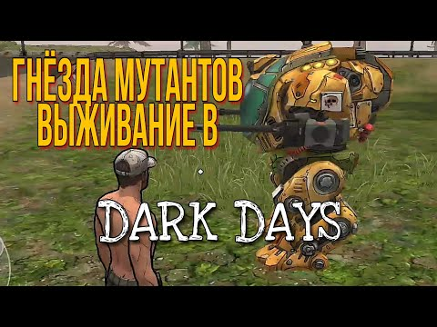 ЗАРЕЙДИМ ГНЁЗДА МУТАНТОВ? ВЫЖИВАНИЕ, Dark Days: Зомби Выживание #2