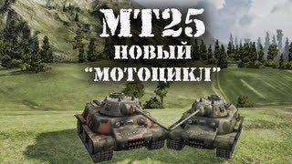 МТ-25 на Химках БЕЗ Арты! World of Tanks - YouTube