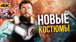 Новые костюмы Мстителей. Разбор и все детали!