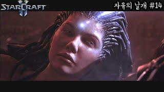 [14화]스타크래프트2 : 자유의 날개 스토리 정주행 …