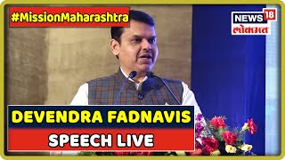 Mission Maharashtra : Aurangabad - Devendra Fadnavis Speech LIVE | &7 Sept 2019