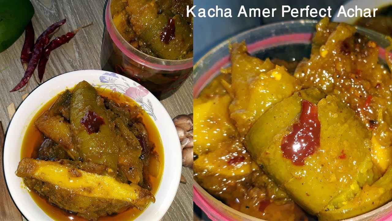 কাঁচা আমের লোভনীয় আচার  | Kacha Amer Perfect Achar Recipe | Amer Achar Recipe In Bangla