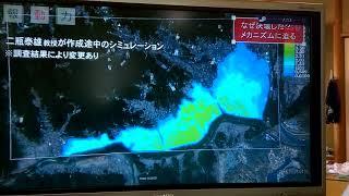 KSB 「報動力」より。倉敷市真備地域浸水過程のシミュレーション動画 東京理科大学が調査作成