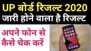 UP Board Result 2020 : how check result from mobile phone | up board 10th & 12th result