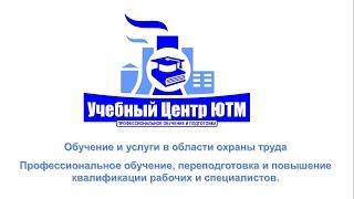 📌 Учебный центр ЮТМ